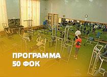 Программа 50 ФОК