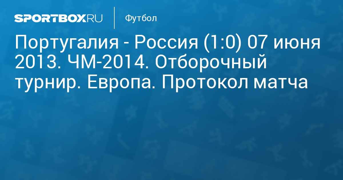 Отборочный турнир чм 2014 европа [PUNIQRANDLINE-(au-dating-names.txt) 26