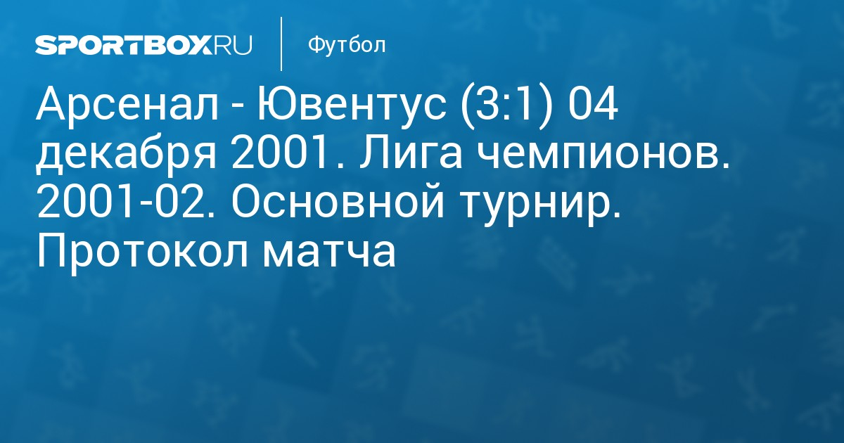 Арсенал ювентус лига чемпионов 2001/ 2002
