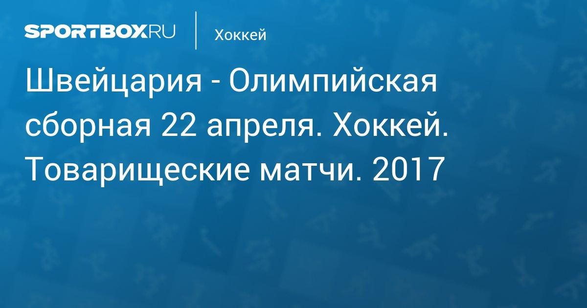 салават юлаев матчи расписание 2017
