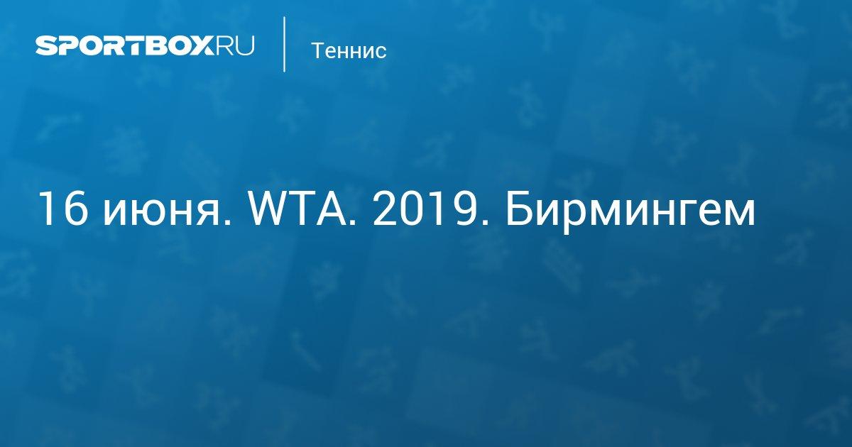 Wta пекин 2019 турнирная сетка [PUNIQRANDLINE-(au-dating-names.txt) 42