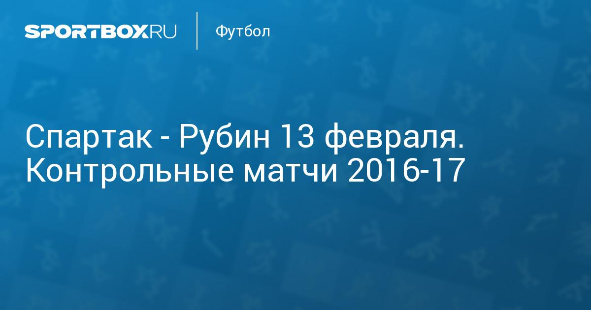 Смотреть трансляцию матча спартак рубин 1 августа на спортбокс