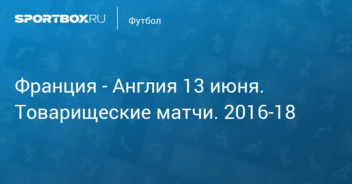 матчи рубин 2017