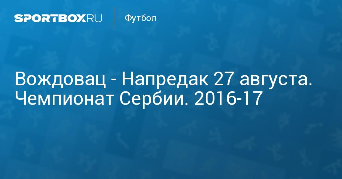 Вождовац прогнозы матч 8 2018 ноября белград на напредак