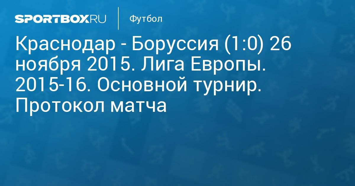 Тв трансляция матча краснодар боруссия 26 ноября