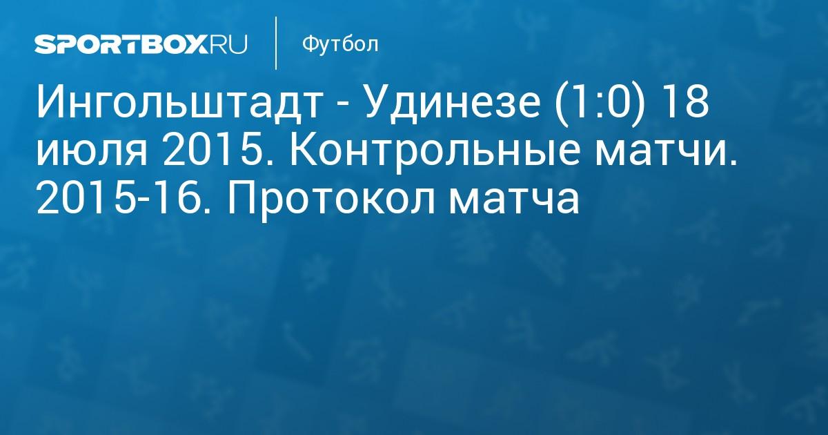 рубин краснодар 16 июля 2017