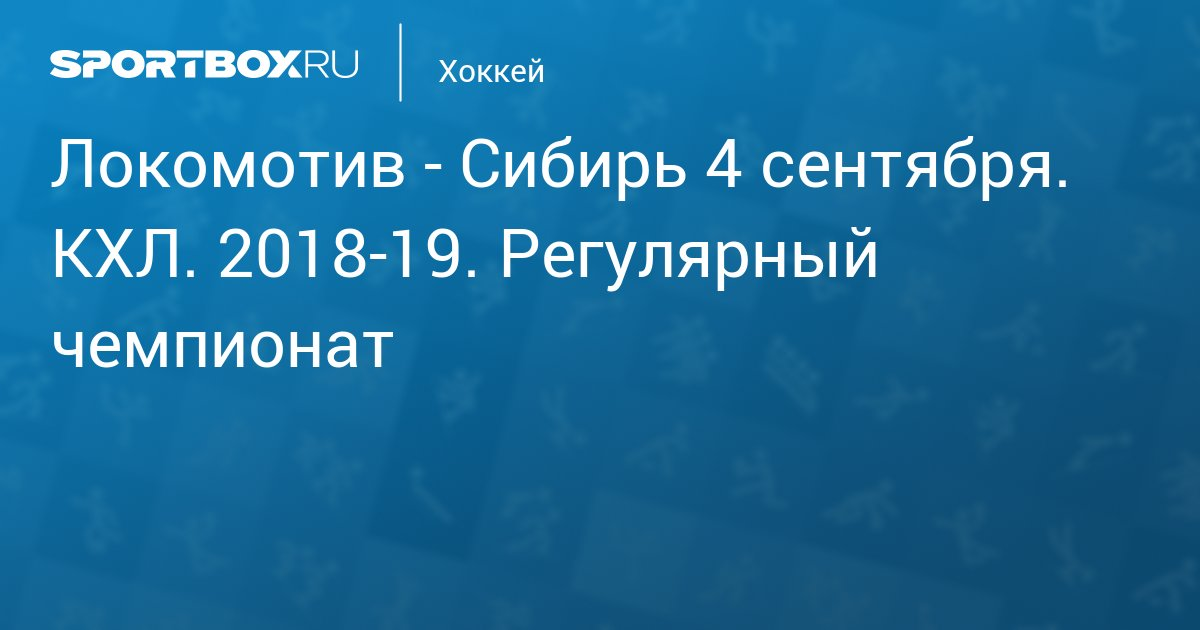 Сибирь локомотив 25 сентября 2019 счет [PUNIQRANDLINE-(au-dating-names.txt) 37