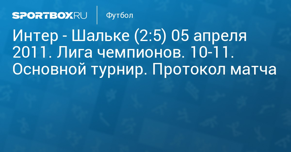 Лига чемпионов интер- шальке 05. 04. 11