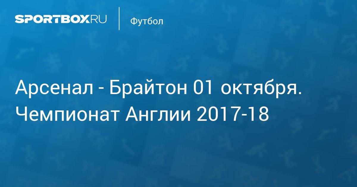 Футбол 8 октября 2017 премьер лига