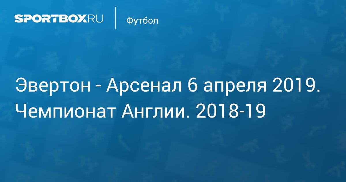 Статистика матчей арсенал эвертон
