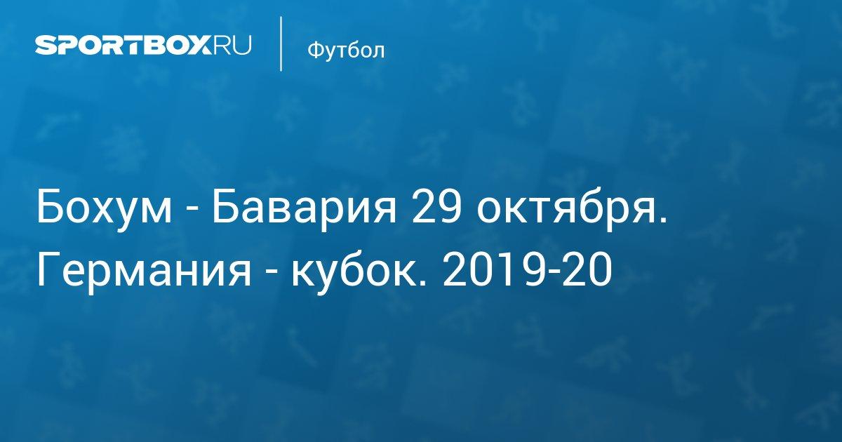 Футбол бавария- бохум результат игры 4. 10. 08