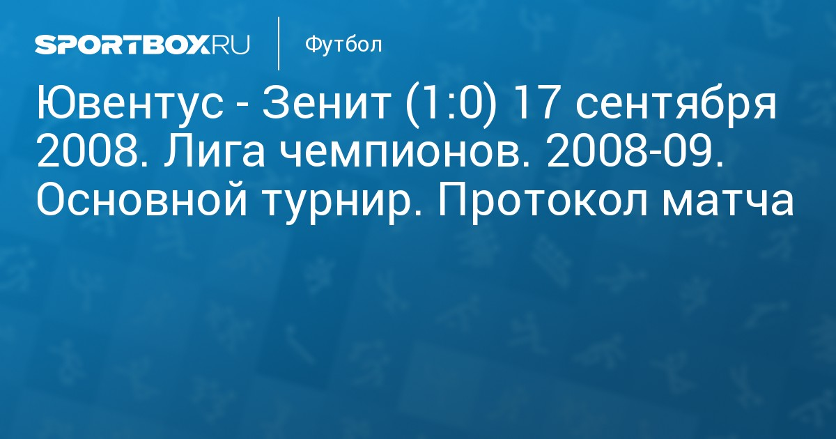 17 сентЯбрЯ 2008 ювентус- зенит