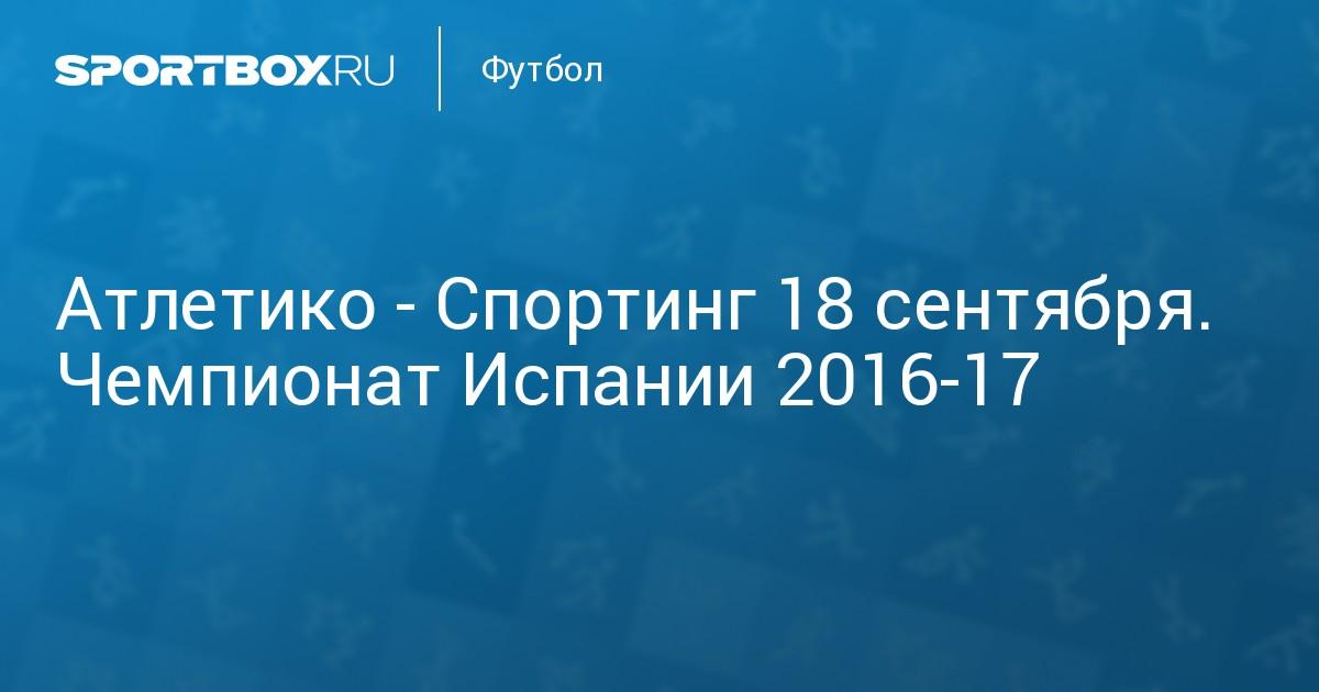 спартак рубин 9 сентября 2017 результаты