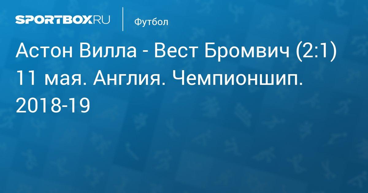 Вест бромвич астон вилла 23 01 16