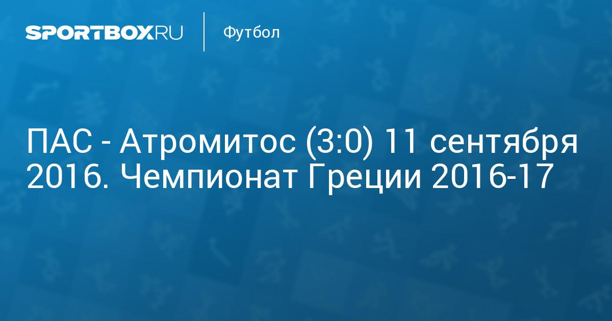 слован сибирь 1 сентября 2017
