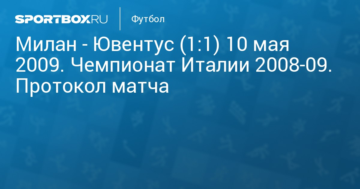 10 маЯ 2009. милан- ювентус