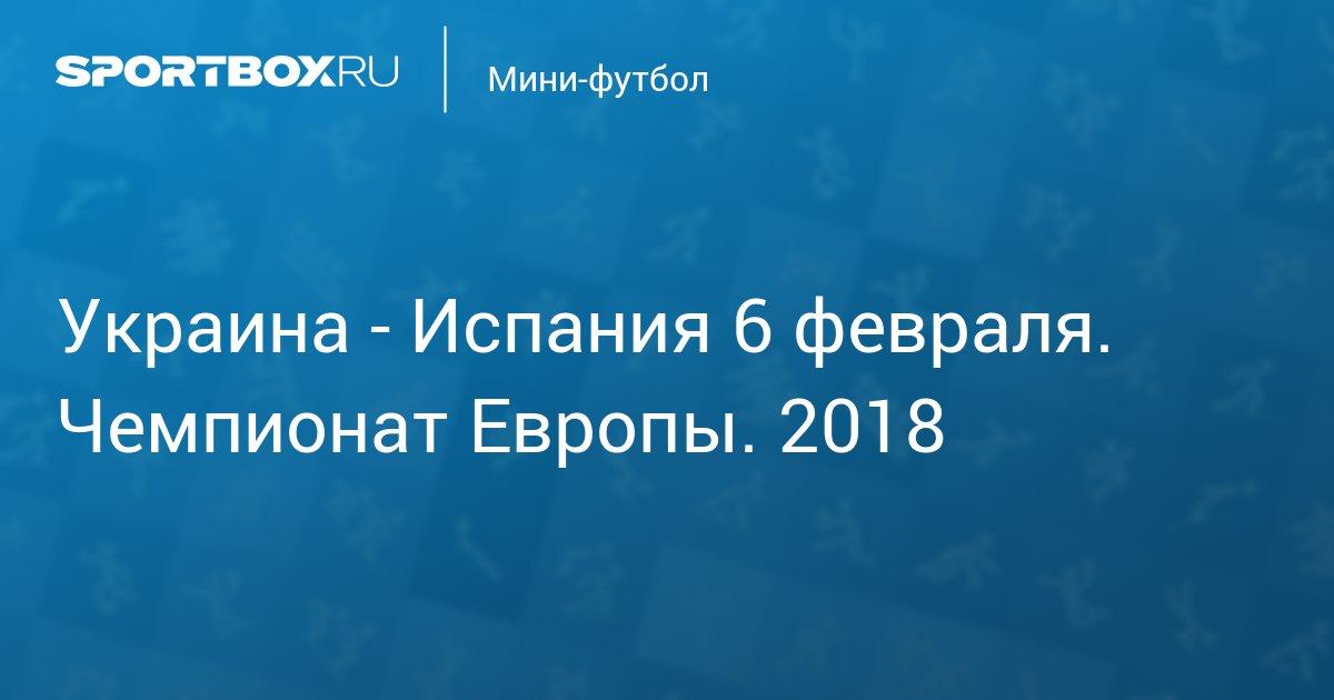 Украина испания 2 февраля мини- футбол