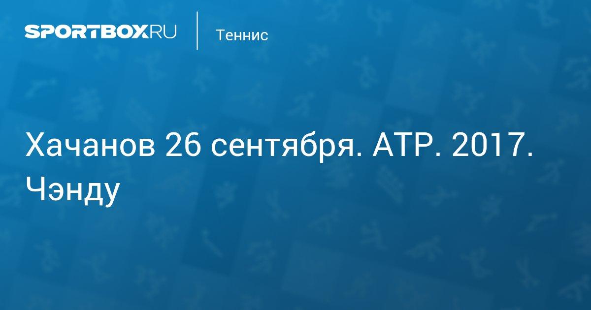 слован витязь 27 сентября 2017