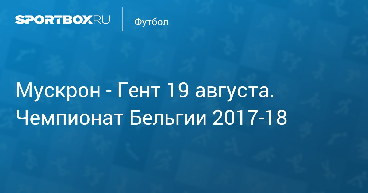 зенит амкар 20 августа