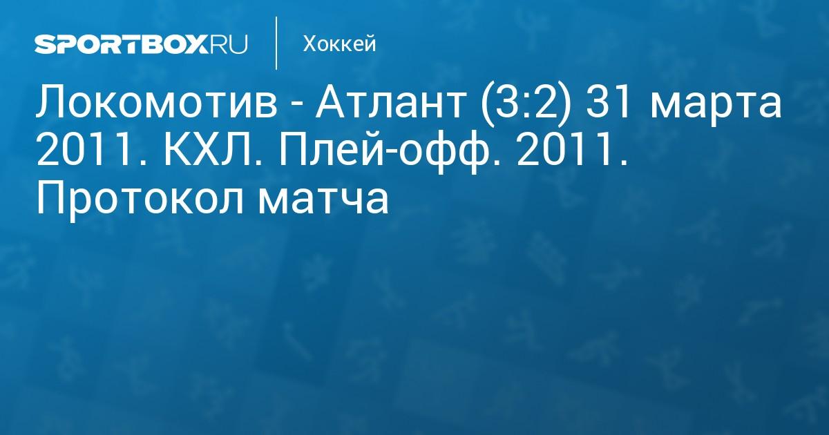 Кхл плей офф 2011 [PUNIQRANDLINE-(au-dating-names.txt) 66
