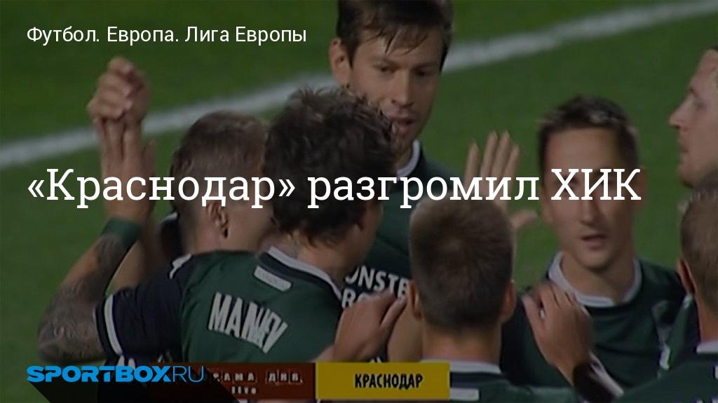 Футбол. «Краснодар» разгромил ХИК