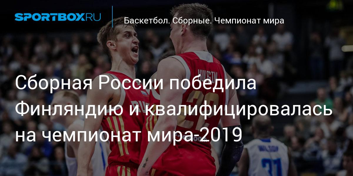 c9b7cdb3 Сборная России победила Финляндию и квалифицировалась на чемпионат мира-2019