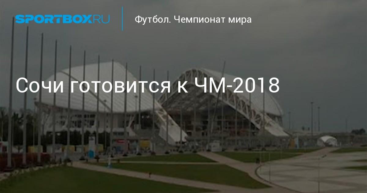 Чемпионат мира 2018 футбол сочи