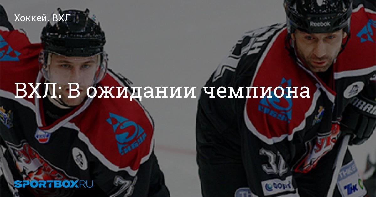 прогнозы вхл хоккей россия