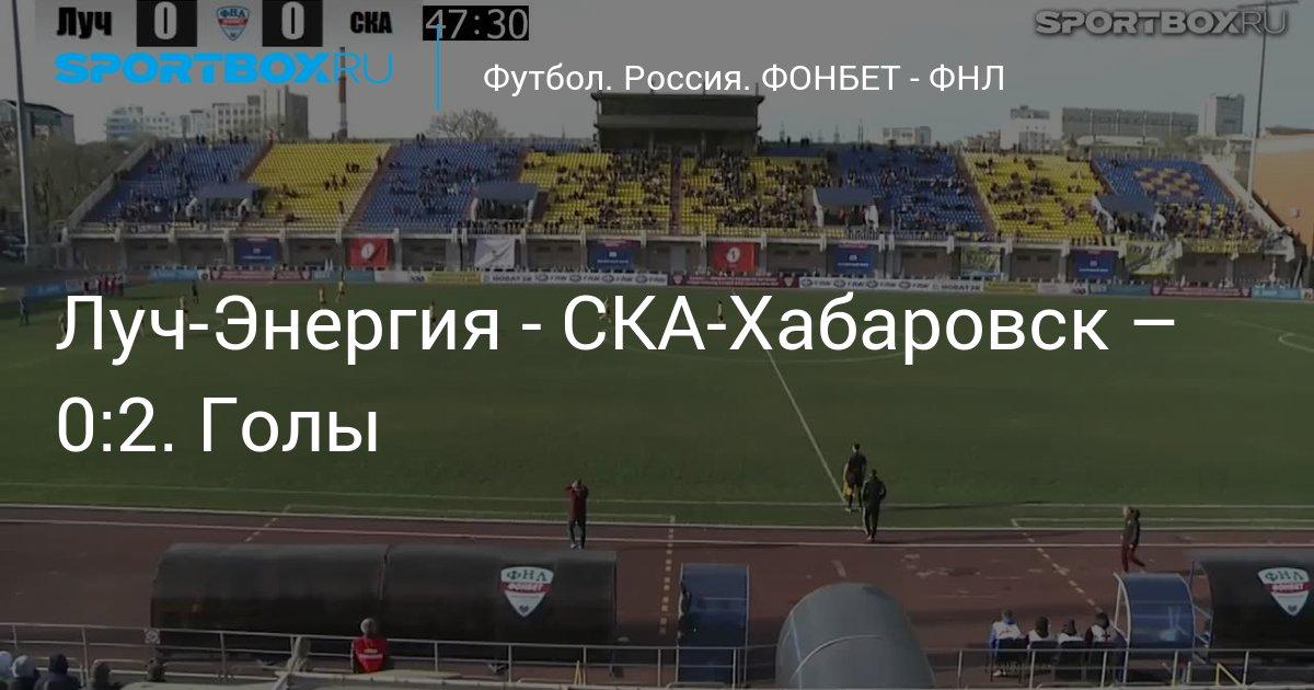ска хабаровск спартак футбол