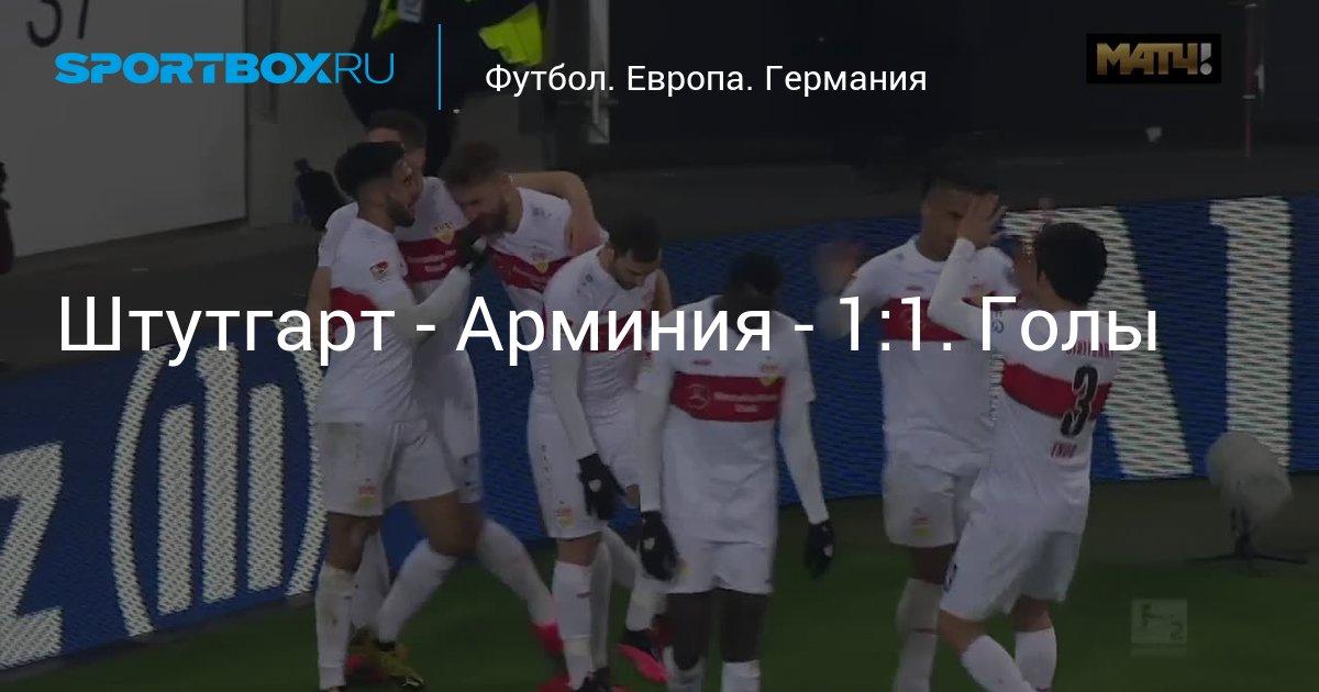 Штутгарт- боруссия 7- 0 голы видео