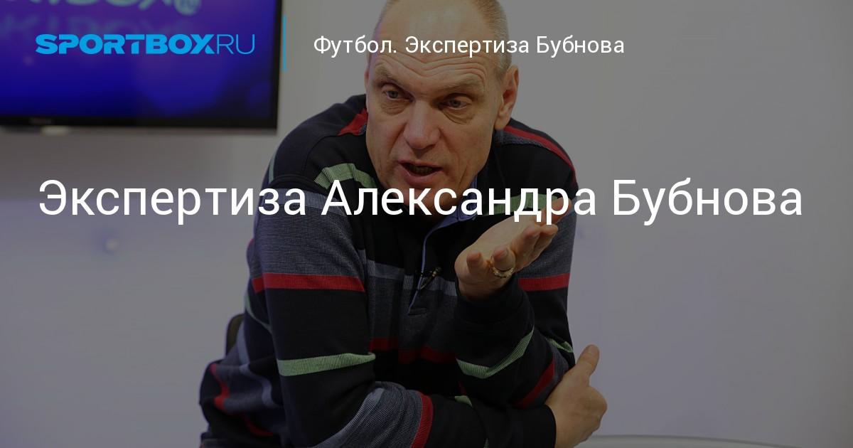 футбол прогнозы от а.бубнова