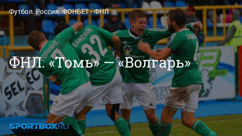 Прогнозы На Футбол Фнл России