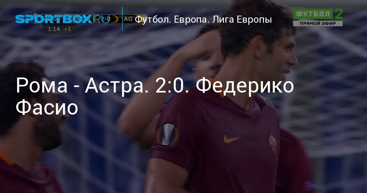 roma игра 2015
