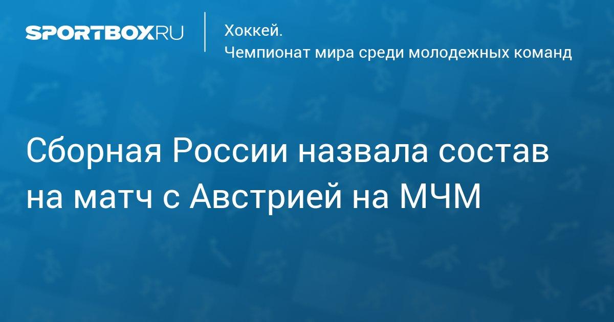 Сборная России назвала состав на матч с Австрией на МЧМ