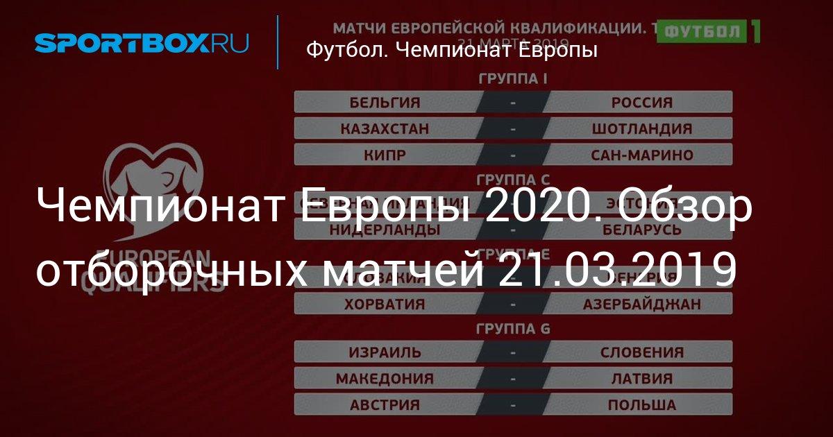Отборочные игры чм 2019 по футболу европа [PUNIQRANDLINE-(au-dating-names.txt) 65
