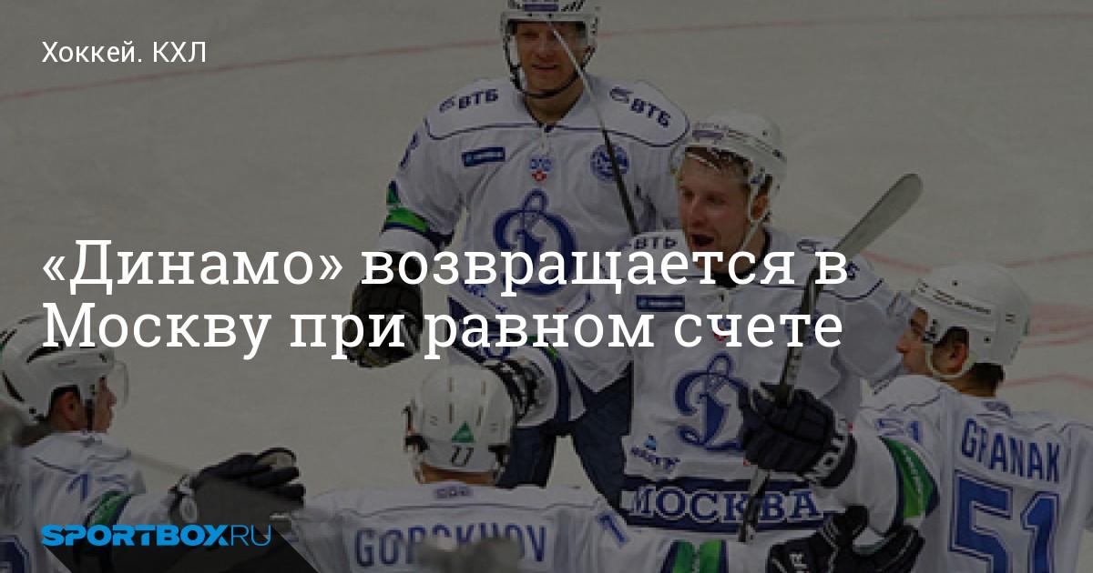 СКАНефтяник  Динамо 131 16 февраля Чемпионат России