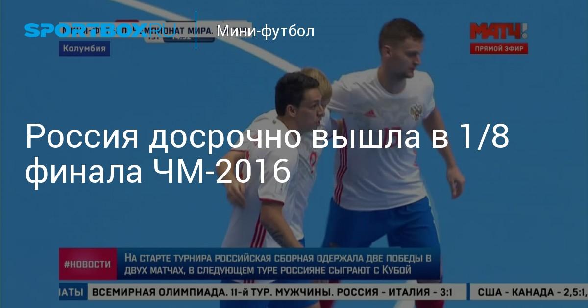 смеси мини футбол россия египет однокомнатная