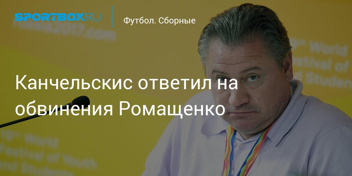 Футбол. Канчельскис ответил на обвинения Ромащенко