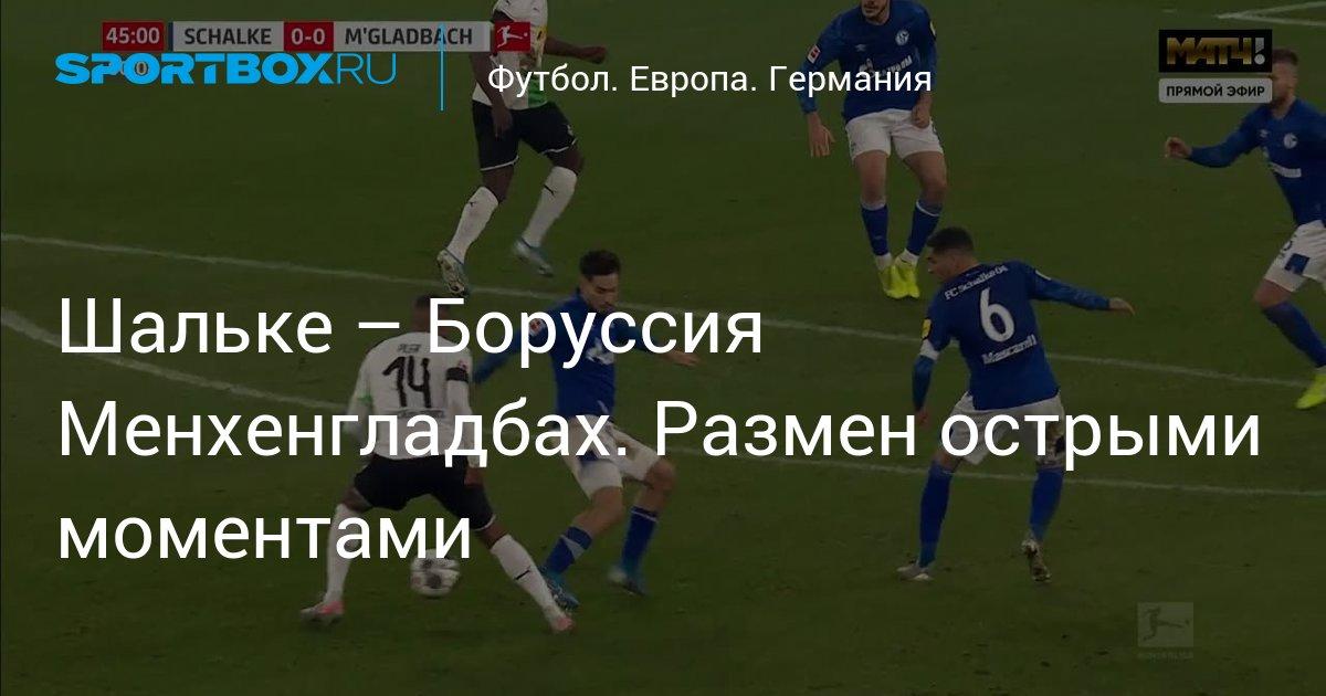 Футбол прямой эфир динамо боруссия