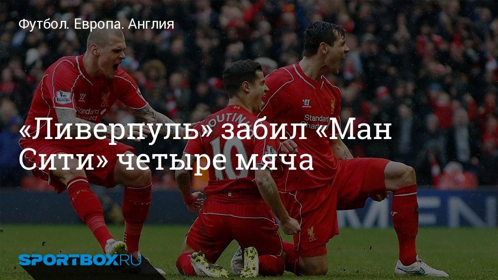 Футбол. «Ливерпуль» забил «Ман Сити» четыре мяча