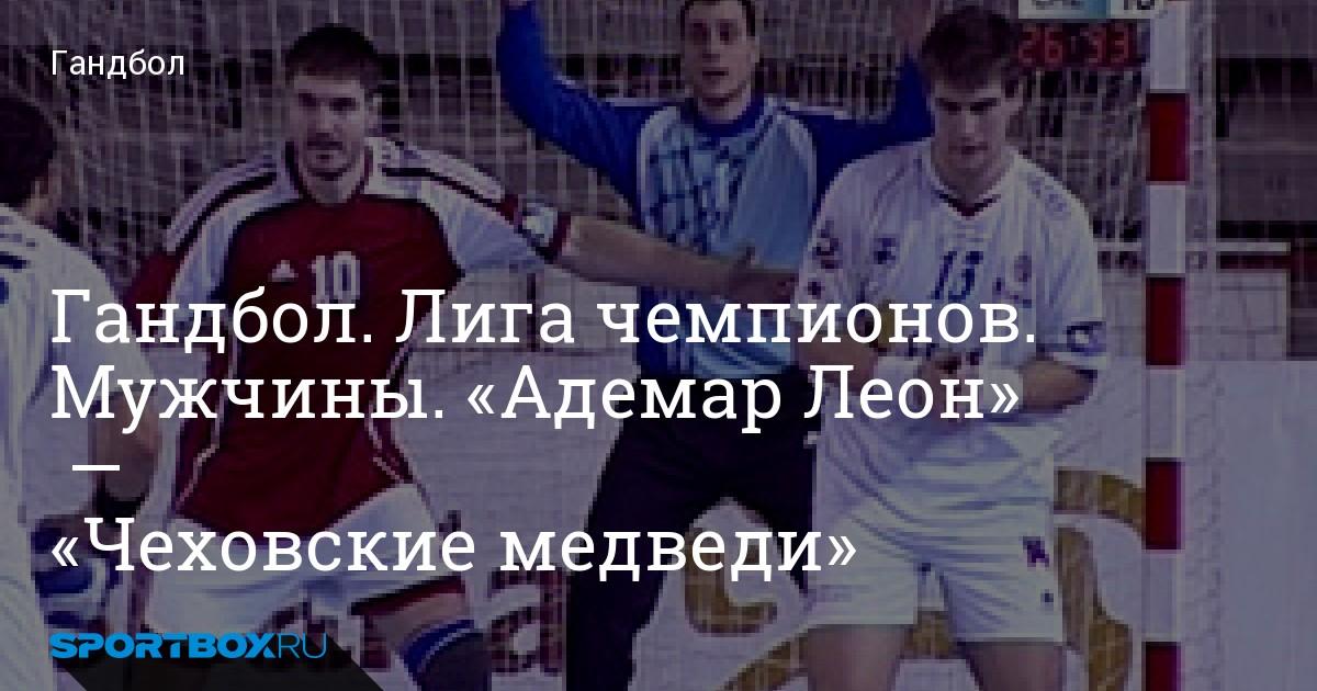 Лига Чемпионов Мужчины Гандбол