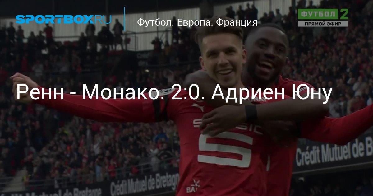 Арсенал Ренн News: Монако. 2:0. Адриен Юну