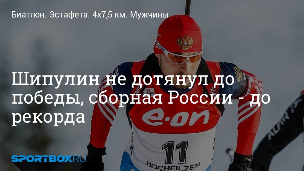 Биатлон. Шипулин не дотянул до победы, сборная России - до рекорда