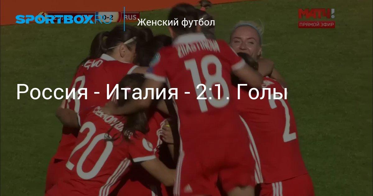 Италия россия женщины футбол [PUNIQRANDLINE-(au-dating-names.txt) 70