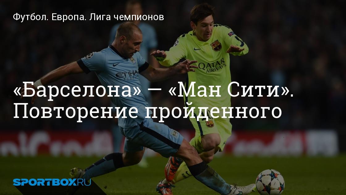Текстовая трансляция футбол лига чемпионов