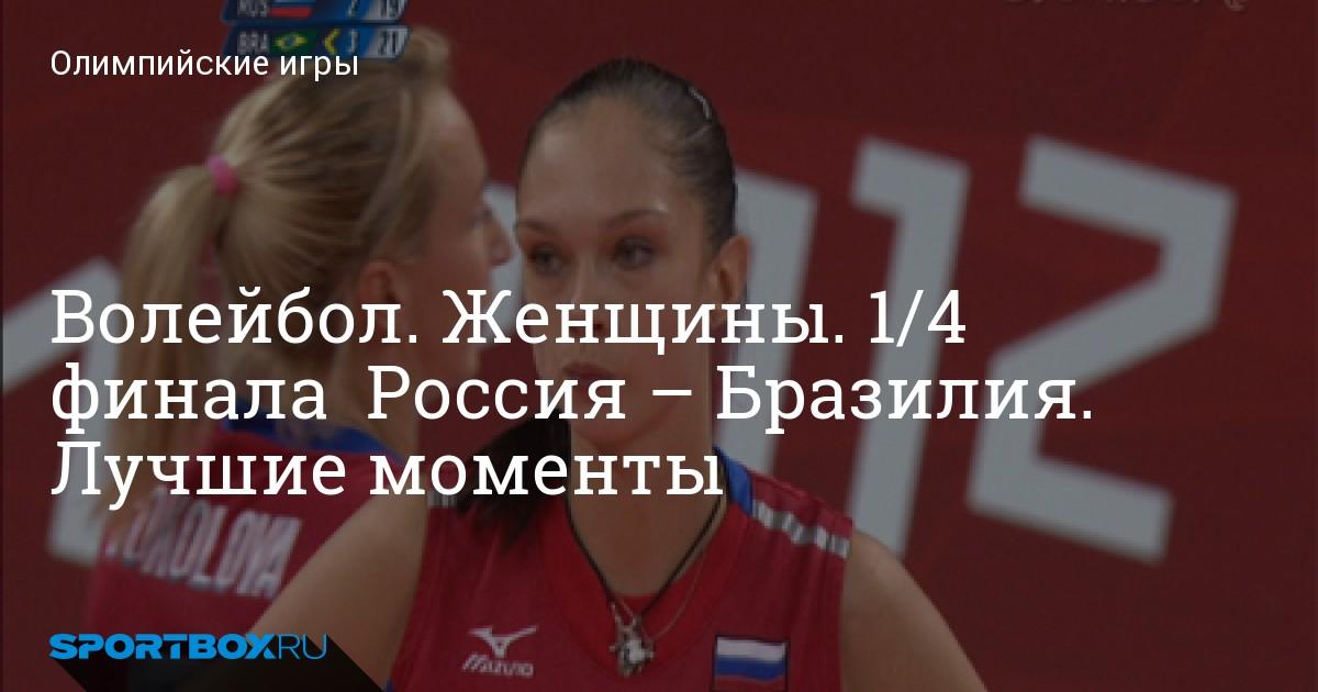 три-четыре дня волейбол ои 2012 финал бразилия россия держание