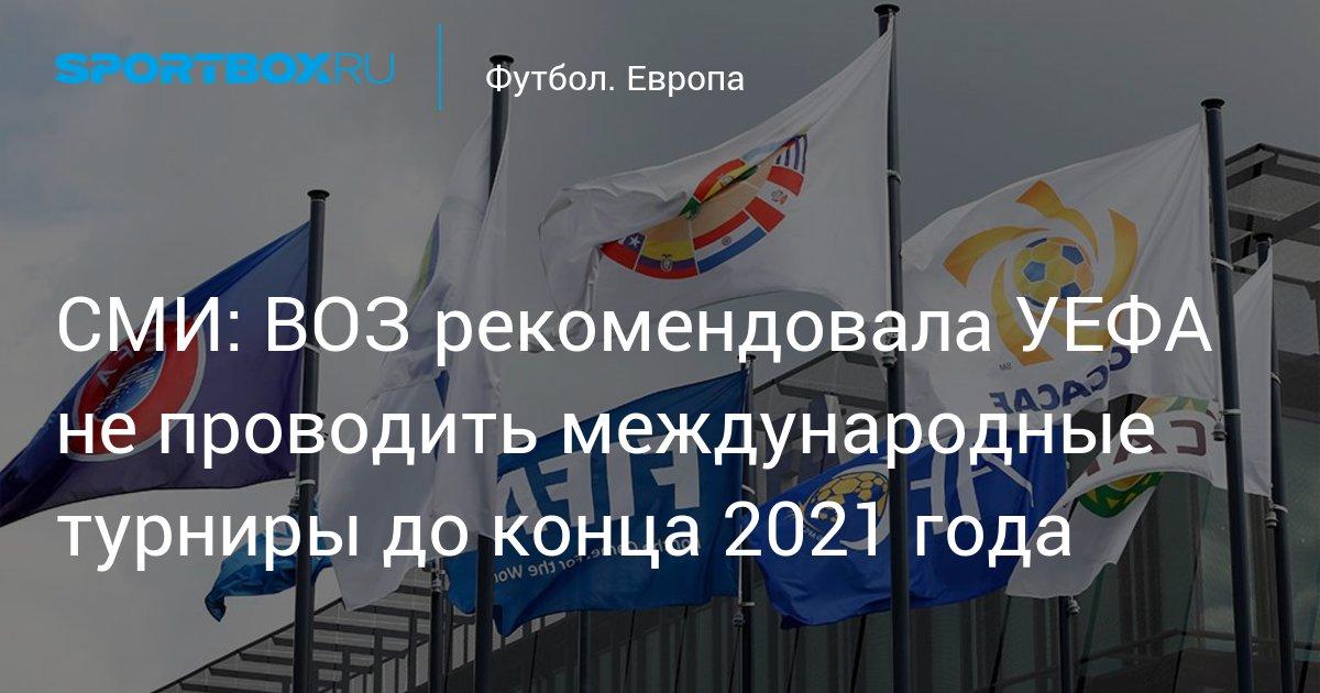 Photo of Футбол. СМИ: ВОЗ рекомендовала УЕФА не проводить международные турниры до конца 2021 года | news.Sportbox.ru