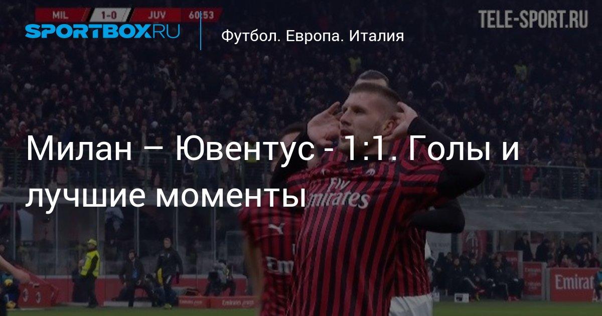 ПрЯмой эфир футбол милан ювентус