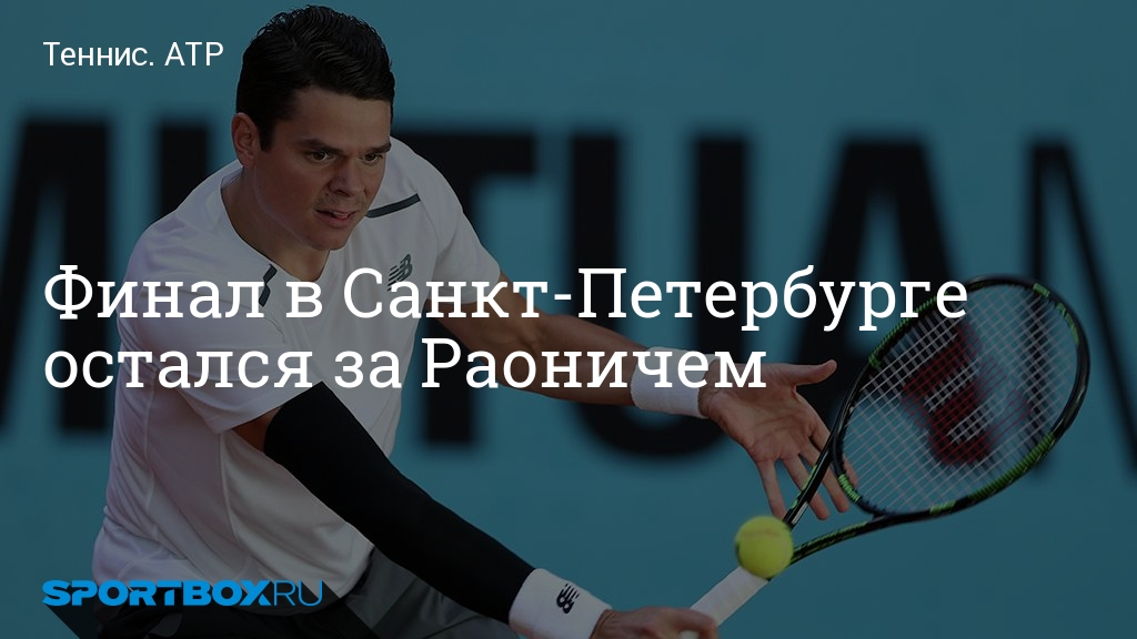 Теннис. Финал в Санкт-Петербурге остался за Раоничем