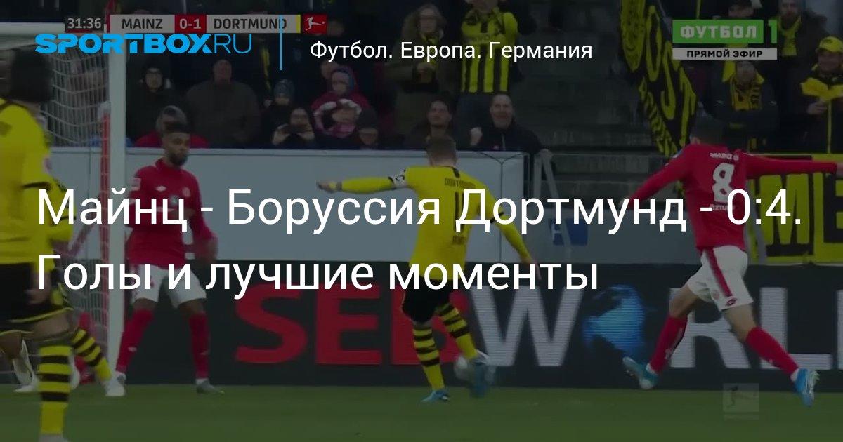 Майнц боруссия дортмунд 1- 3